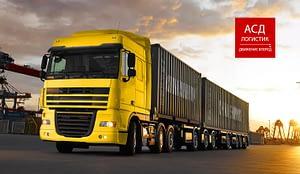 Конвенция международной дорожной перевозки грузов