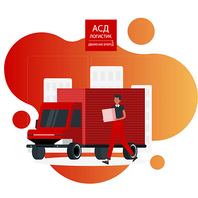 Правила доставки коммерческих грузов