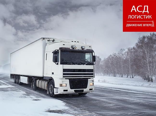 Транспортировка грузов зимой
